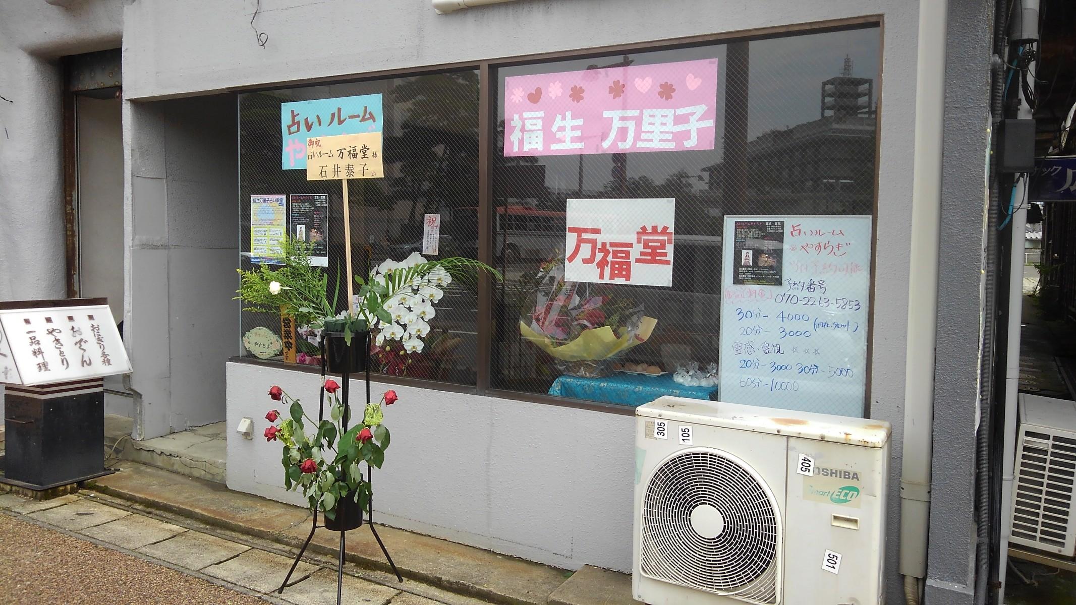 タウンビル101(占いルームやすらぎ) (1)